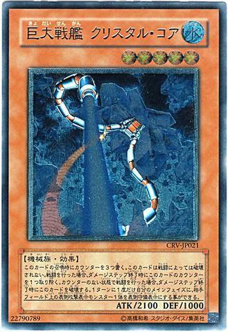 巨大戦艦 クリスタル・コア (Ultimate)