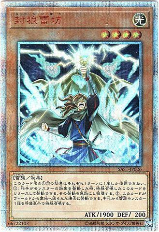 封狼雷坊 (20th Secret/SAST-JP026)
