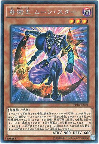 奇術王 ムーン・スター (Secret/PP18-JP004)