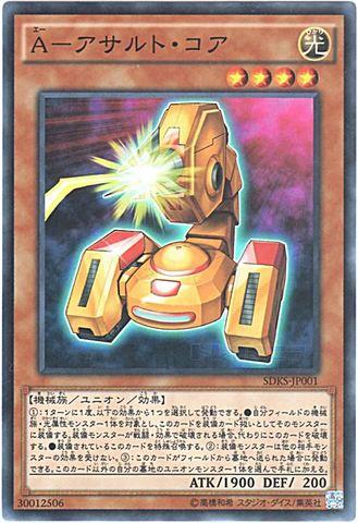 A-アサルト・コア (Super/SDKS-JP001)