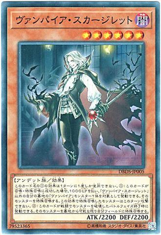 ヴァンパイア・スカージレット (N/N-P/DBDS-JP005)③闇6