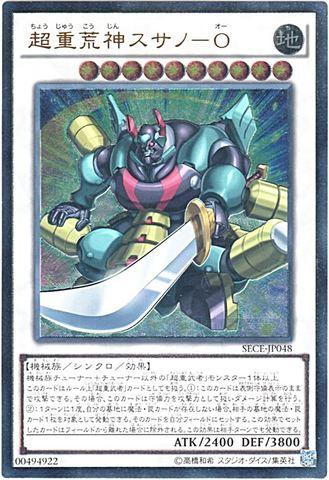 超重荒神スサノ-O (Ultimate/SECE-JP048)
