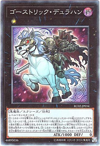 ゴーストリック・デュラハン (Collectors/RC02-JP034)⑥X/闇1