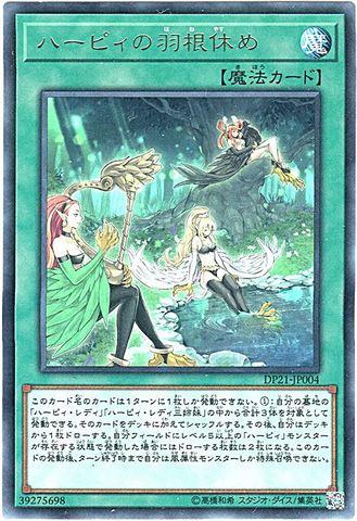 ハーピィの羽根休め (Rare/DP21-JP004)①通常魔法