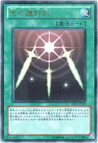 光の護封剣 (Ultra)