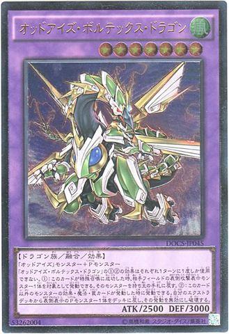 オッドアイズ・ボルテックス・ドラゴン (Ultimate/DOCS-JP045)