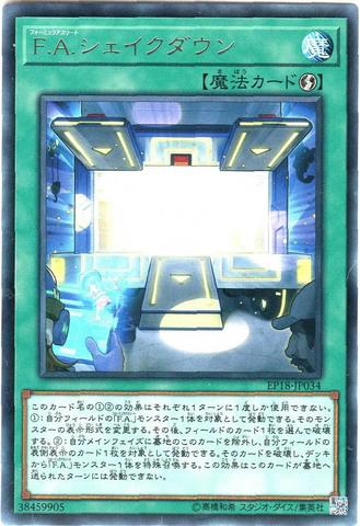 F.A.シェイクダウン (Rare/EP18-JP034)①速攻魔法