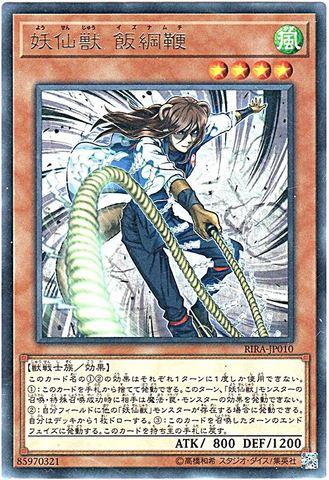 妖仙獣 飯綱鞭 (Rare/RIRA-JP010)③風4