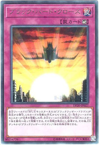 ブラック・バード・クローズ (Rare/DP20-JP027)②カウンター罠
