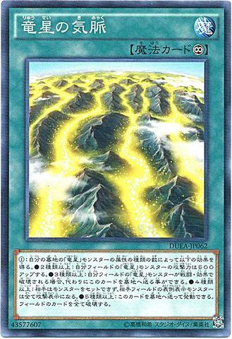 竜星の気脈 (Normal)①永続魔法
