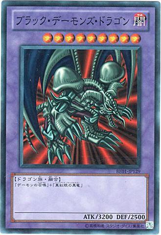 ブラック・デーモンズ・ドラゴン (Super/BE01-JP129)⑤融合闇9