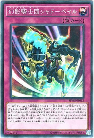 幻影騎士団シャドーベイル (N/N-P/SPWR-JP012?)②通常罠
