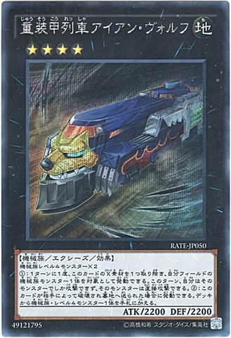 重装甲列車アイアン・ヴォルフ (Secret/RATE-JP050)⑥X/地4