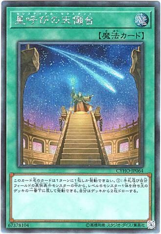 星呼びの天儀台 (Secret/CYHO-JP064)①通常魔法
