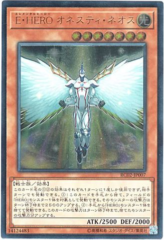 E・HERO オネスティ・ネオス (Ultimate/RC02-JP007)