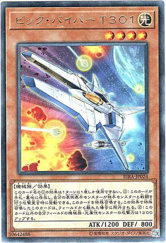 ビック・バイパー T301 (Rare/RIRA-JP024)③光4