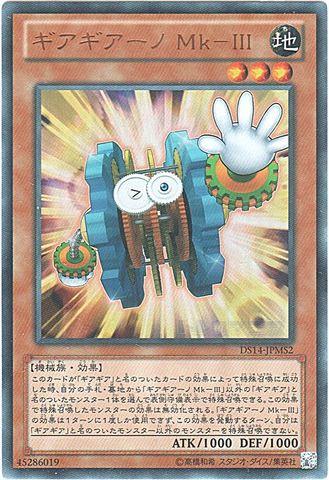 ギアギアーノ Mk-III (Ultra)③地3