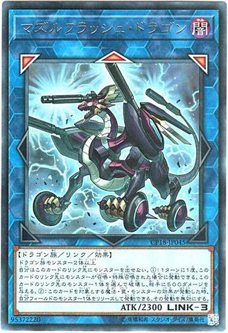 マズルフラッシュ・ドラゴン (Rare/CP18-JP045)