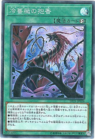 冷薔薇の抱香 (Super/DP21-JP026)①速攻魔法