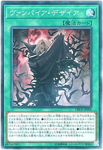 ヴァンパイア・デザイア (N/N-P/DBDS-JP008)①通常魔法