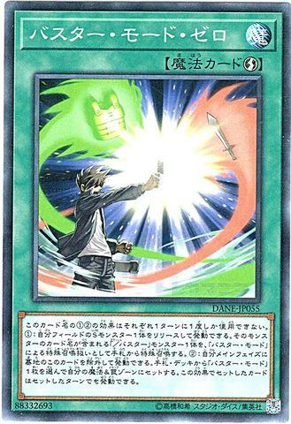 バスター・モード・ゼロ (Normal/DANE-JP055)