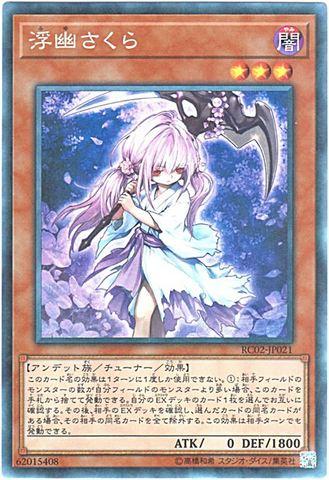 浮幽さくら (Collectors/RC02-JP021)③闇3