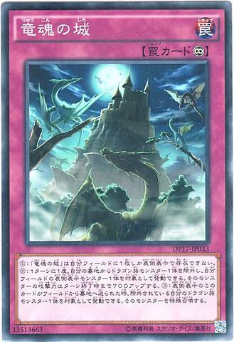竜魂の城 (Normal/DP17-JP033)