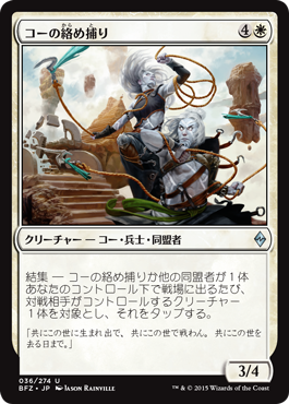 コーの絡め捕り/Kor Entanglers/BFZ-036/U/白/