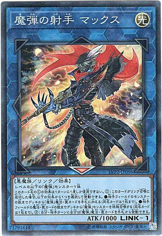 魔弾の射手 マックス (Super/LVP2-JP096)