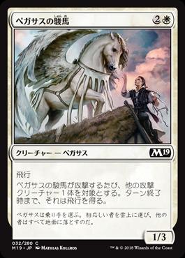 ペガサスの駿馬//M19-032/C/白