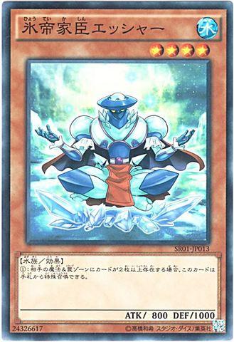 氷帝家臣エッシャー (Normal/SR01-JP013)