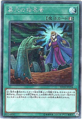 墓穴の指名者 (Secret/20TH-JPC94)①速攻魔法