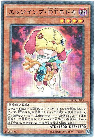 エッジインプ・DTモドキ (Normal/CROS-JP015)③闇4