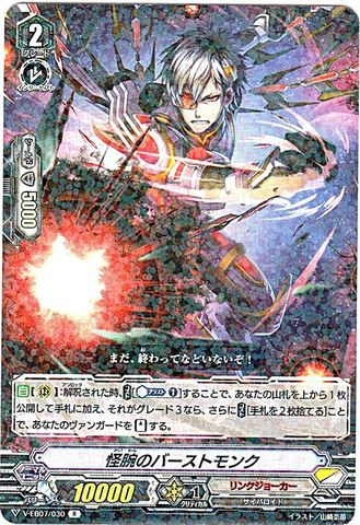 怪腕のバーストモンク R VEB07/030(リンクジョーカー)