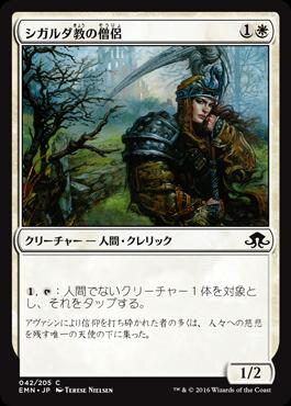 シガルダ教の僧侶/Sigardian Priest/EMN-042/C/白