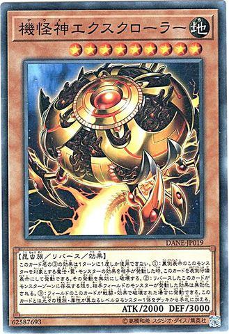 機怪神エクスクローラー (Normal/DANE-JP019)
