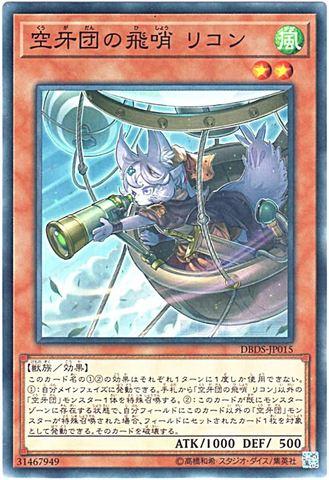 空牙団の飛哨 リコン (N/N-P/DBDS-JP015)