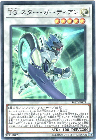 TG スター・ガーディアン (Super/SAST-JP039)