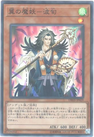翼の魔妖-波旬 (Super/DBHS-JP029)魔妖③風1