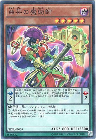 曲芸の魔術師 (Super/TDIL-JP009)