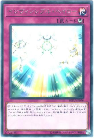 インヴィンシブル・ヘイロー (Rare/SOFU-JP076)②永続罠