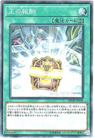 王の報酬 (N/N-P/DBMF-JP036)①通常魔法