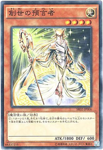 創世の預言者 (Normal/SR02-JP006)