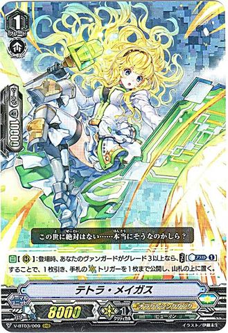 テトラ・メイガス RRR(VBT03/009)