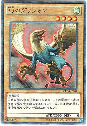 幻のグリフォン (N-Rare/CROS-JP001)