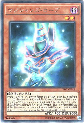 マジシャンズ・ローブ (Rare/TDIL-JP018)
