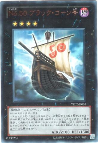 No.50 ブラック・コーン号 (Ultra)⑥X/闇4