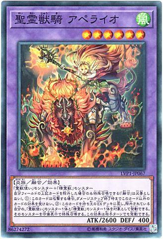 聖霊獣騎 アペライオ (Normal/LVP1-JP067)⑤融合風6