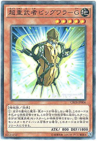 超重武者ビッグワラ-G (Normal/CROS-JP006)