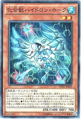 化合獣ハイドロン・ホーク (Normal/INOV-JP023)